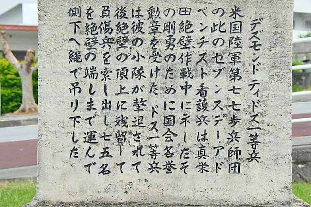 Reverse side of Desmond Doss marker inscribed in Japanese
