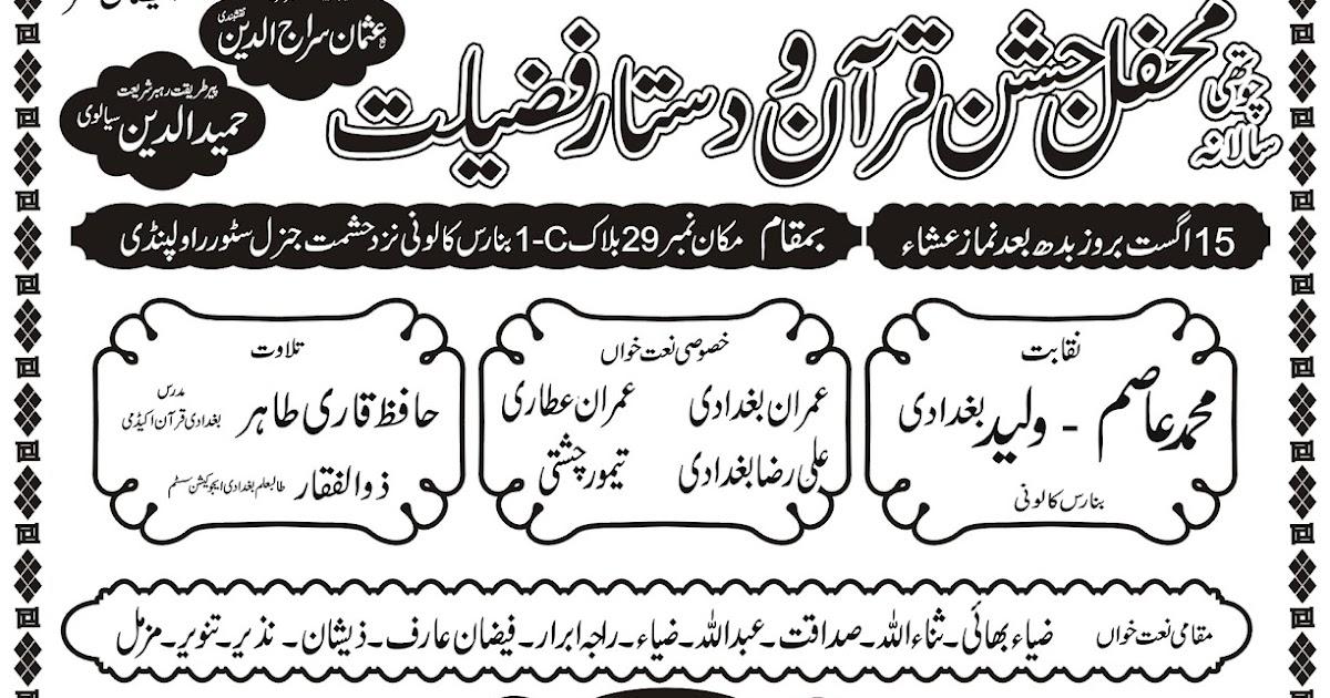 SAQI ARTS PAKISTAN: mehfil naat 2012
