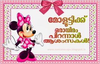 Sonsan Scraps ജനമദനശസകൾ Birthday Wishes