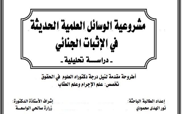 أطروحة دكتوراه : مشروعية الوسائل العلمية الحديثة في الإثبات الجنائي PDF
