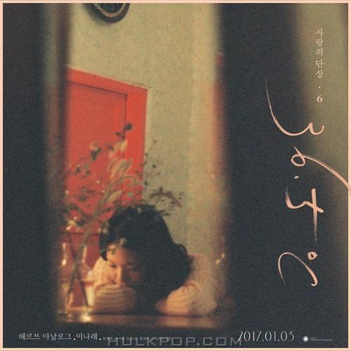 Various Artists – 사랑의 단상 Chapter 6 : 너와의 달밤을, 공중일기 (空中日記) (2nd Single)