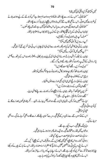Qafas kay panchi episode 02 by sadia abid read online qafas kay