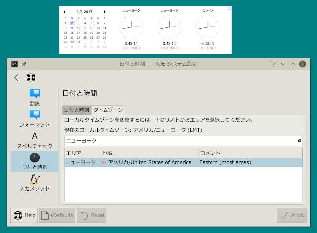 Linux Kubuntu 16.10のタイムゾーンを「ニューヨーク」に設定