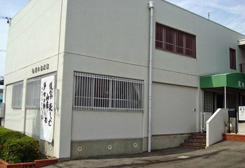Araki Shusei Museum, Hara, Nagoya.