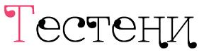 надпис тестени