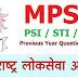 MPSC PSI/STI/Assistant मागील प्रश्नपत्रिका
