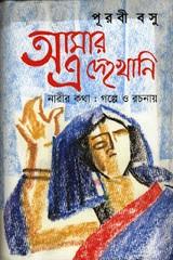 Amar E Dekhokhani By Purabi Basu in Bangladesh