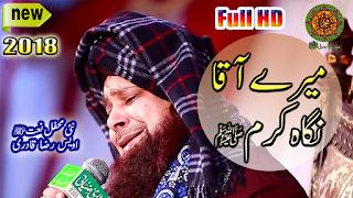 Nighahe Karam Hoo Aqa by Muhammad Owais Raza Qadri