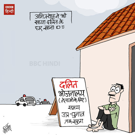 cartoons on politics, indian political cartoon, hindi cartoon, bbc, daily Humor, dalit cartoon, amit shah, rahul gandhi cartoon