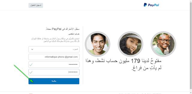شرح التسجيل حساب باي بال Paypal بسهولة