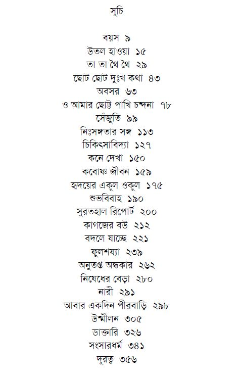 O Henry Short Stories In Bengali Pdf