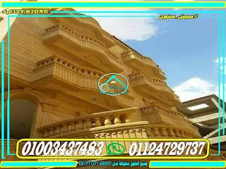 منازل مصرية حجر هاشمى