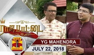 Rajapattai | Interviews with YG Mahendra 22-07-2018 Thanthi Tv