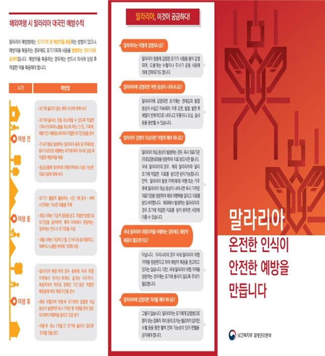 세계 말라리아의 날(4월 25일) 맞아 예방수칙 준수 및 감염주의 당부
