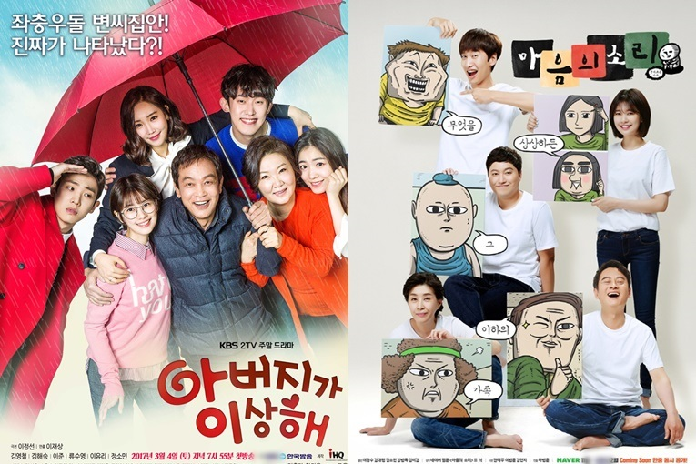 Hot Drama Reviews: About My Father is Strange
