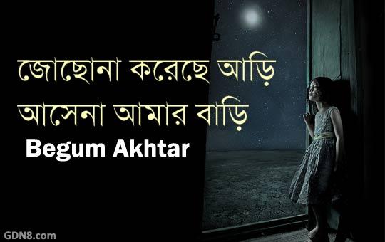 Jochona Koreche Ari - Begum Akhtar