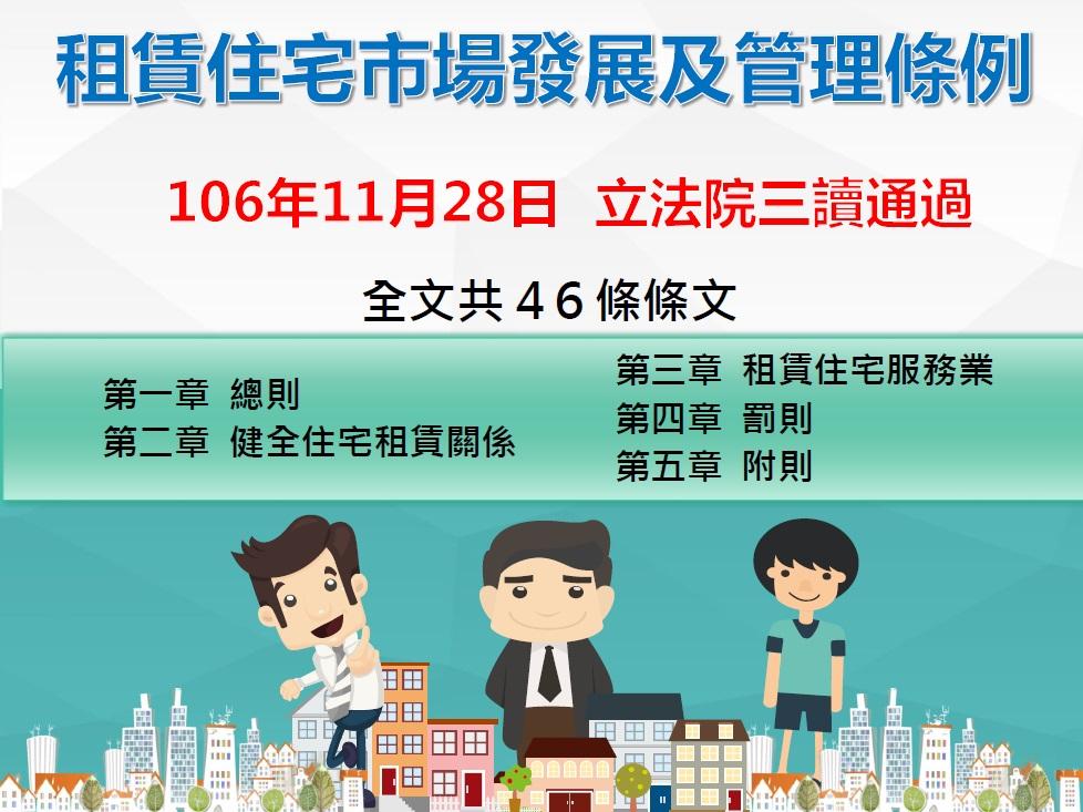 BUILDINGFOCUS: 租賃住宅市場發展及管理條例