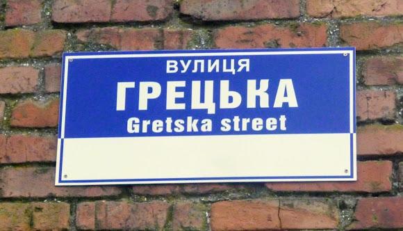 Білгород-Дністровський. Вулиця Грецька