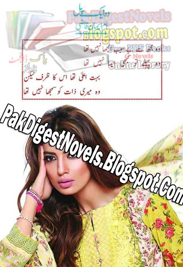 Woh Eik Pal Novel By Umm E Iman Qazi Pdf Free Download