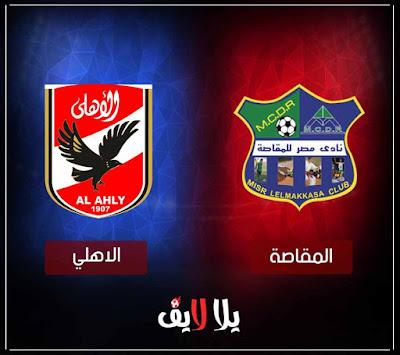 مشاهدة مباراة الاهلى ومصر المقاصة اليوم بث مباشر فى الدورى المصرى