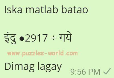 Iska matlab batao  इंदु ●2917 ÷ गये  Dimag lagay