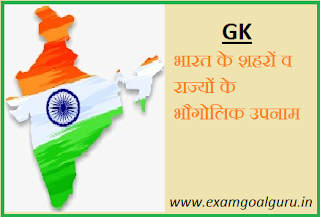 indian cities, state, gaugolik nicknames in hindi