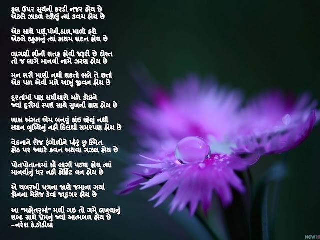 फूल उपर सूर्यनी करडी नजर होय छे Gujarati Gazal By Naresh K. Dodia