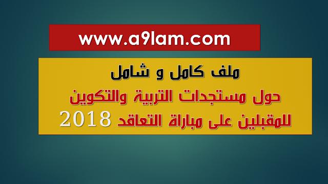 ى مباراة التعاقد 2018