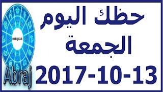 حظك اليوم الجمعة 13-10-2017