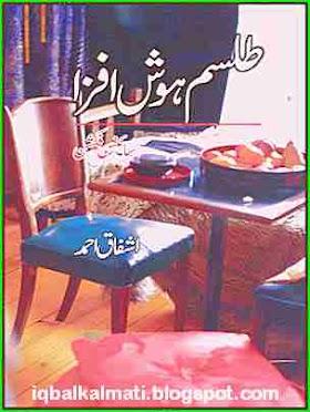 Tilism e Hoshafza Science Fiction Novel Urdu by Ashfaq Ahmed PDF