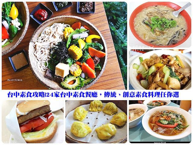 page - 台中素食餐廳攻略│24家台中素食餐廳,傳統、創意素食料理任你選!