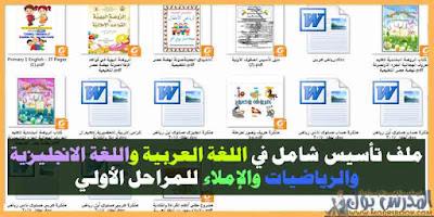 ملف تأسيس شامل في اللغة العربية واللغة الانجليزية والرياضيات والإملاء للمراحل الأولي 2018