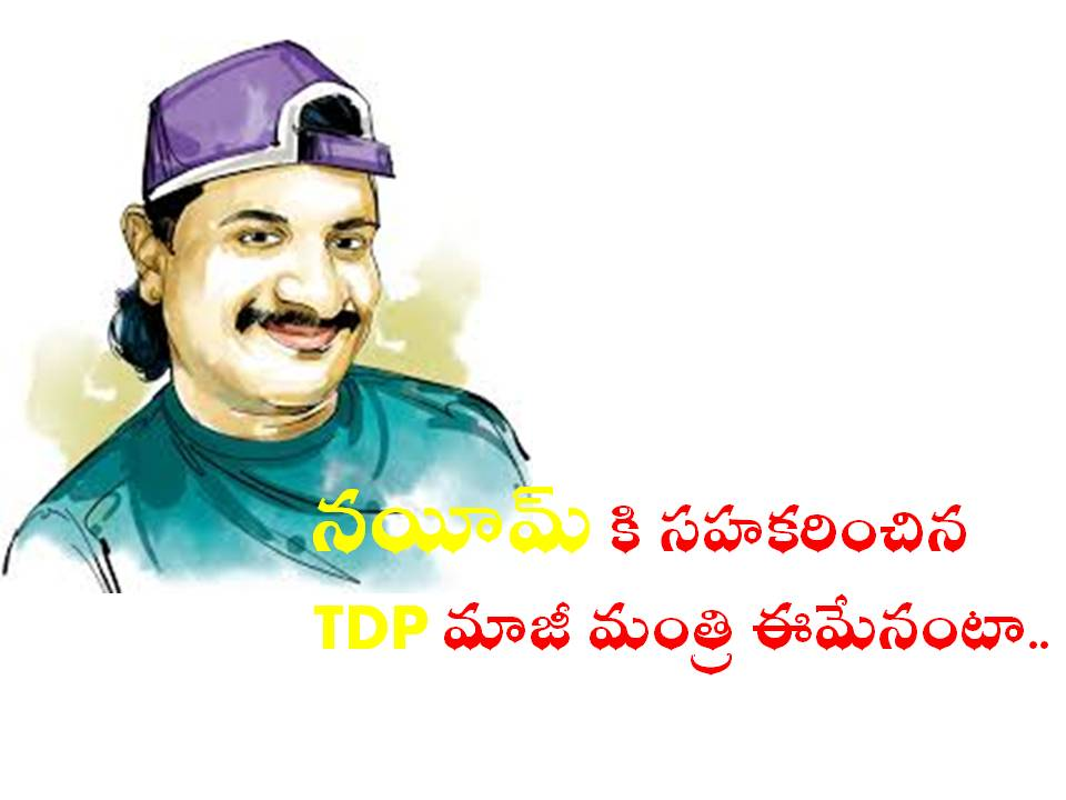 Do You Know Tdp Ex Minister Female Who Helped Nayeem