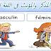 قواعد المذكر والمؤنث في اللغة الفرنسية | Masculin et féminine