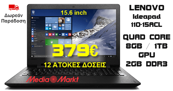 laptop-prosfora-mediamarkt