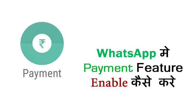 whatsapp me payment feature enable kaise kare, how to active whatsapp payment feature in hindi