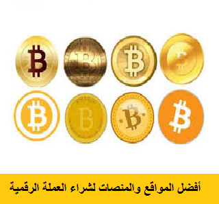 أفضل مواقع و منصات شراء العملات الرقمية