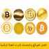 أفضل المواقع والمنصات لشراء العملة الرقمية