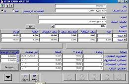 تطبيقات مستودعية بالحاسب