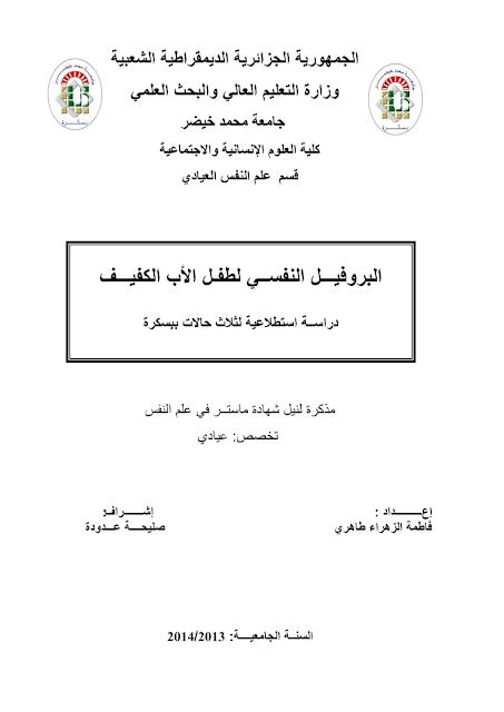 البروفيل النفسي لطفل الأب الكفيف pdf