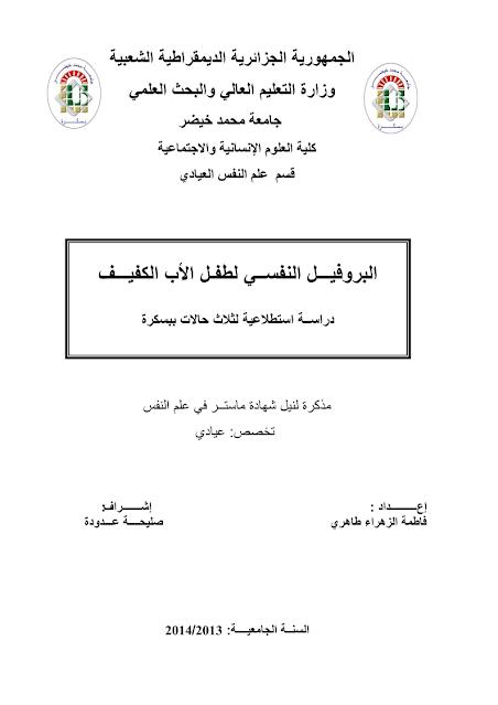 البروفيل النفسي pdf