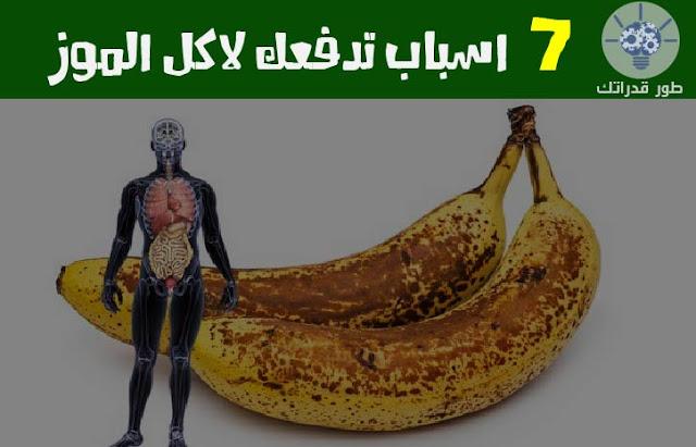 اسباب تدفعك لاكل الموز