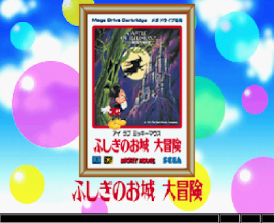 【SS】米老鼠與唐老鴨(Sega Ages: I Love Mickey Mouse & Donald Duck) !