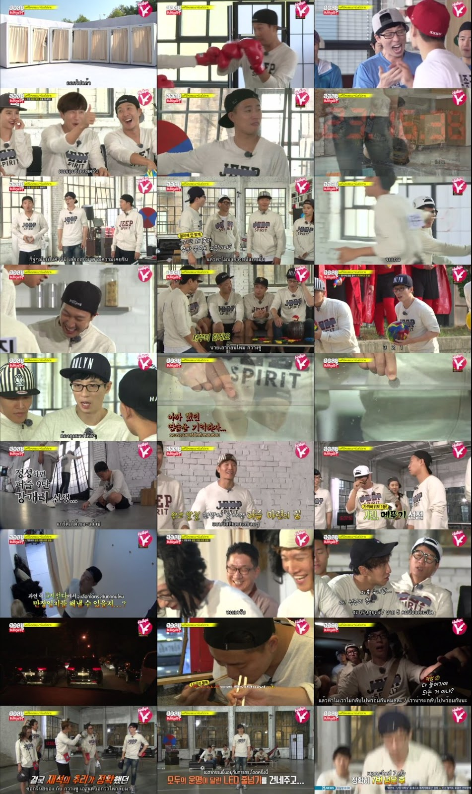 Runningman Sub Thai EP267