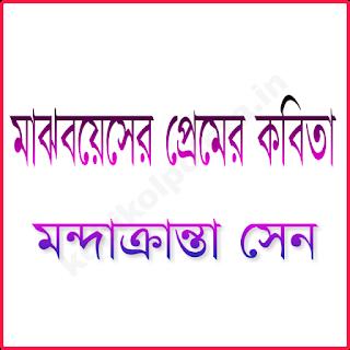 মাঝবয়েসের প্রেমের কবিতা - মন্দাক্রান্তা সেন (Bangla-Kobita)