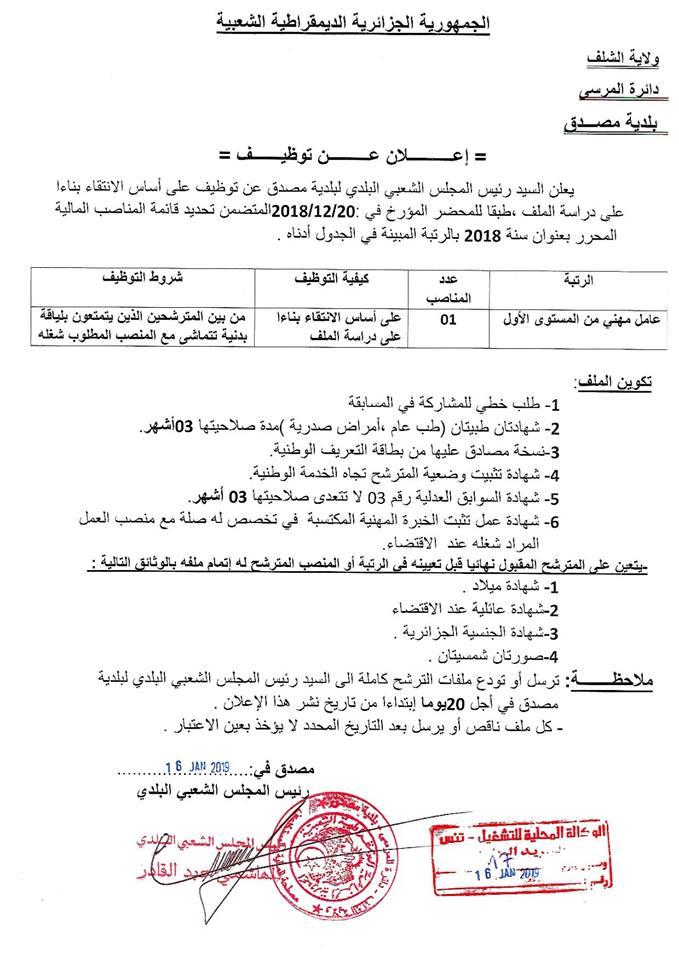 إعلان توظيف في بلدية مصدق دائرة المرسى ولاية الشلف جانفي 2019