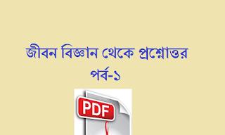 Life science in Bengali gk PDF Download