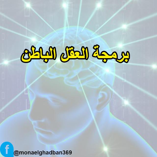 برمجة العقل الباطن