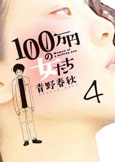[青野春秋] 100万円の女たち 第01巻