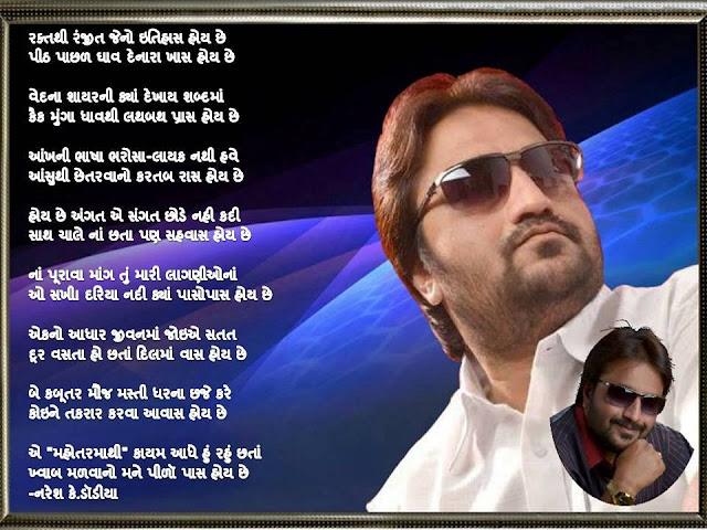रक्तथी रंजीत जेनो इतिहास होय छे Gujarati Gazal By Naresh K. Dodia